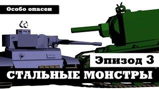 Мультфильм про танки. Стальные Монстры #3 - Особо опасен. Мультики про танки