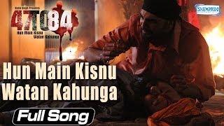 Jugni - Hun Main Kisnu Watan Kahunga | Full Song | 47 To 84 | Arshpreet Jugni - Dheera - Loppowale Brothers