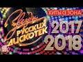 ЗВЕЗДЫ РУССКИХ ДИСКОТЕК ХИТЫ СЕЗОНА 2017 2018 Лучшие Танцевальные Хиты mp3
