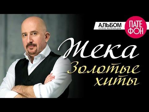 Жека - Золотые хиты (Весь альбом) 2012 / FULL HD