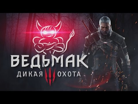 The Witcher 3: Wild Hunt [#1] - Самое долгое начало :)