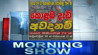 Siyatha Morning Show |13 .11.2020