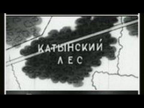 """""""Трагедия в Катынском лесу"""" док фильм, военный, СССР, 1944г"""