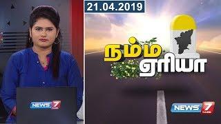 Namma Area Morning Express News 21-04-2019