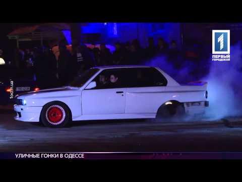 Уличные гонки в Одессе