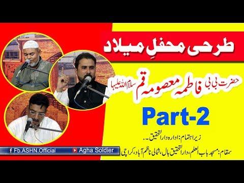 Mehfil Milad Bibi Masooma Qom (a.s) Part 2