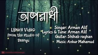 Maya O Maya Re Tui Oporadhi re | Ankur Mahamud | Bangla New Music 2018