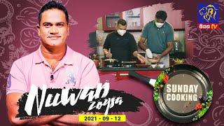 Sunday Cooking with Nuwan Zoysa | 12 - 09 - 2021 | Siyatha TV