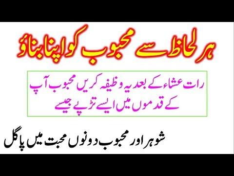 Husband Or Mehboob Ko Mohabbat Main Giraftar Karny ka Wazifa | Wazifa For Husband Love | Urdu Wazifa