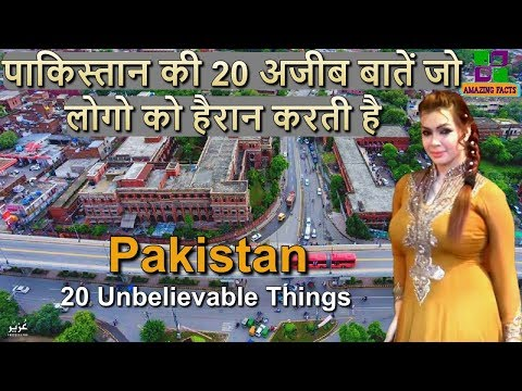 पाकिस्तान की 20 अजीब बातें // Pakistan 20 Amazing Facts in Hindi