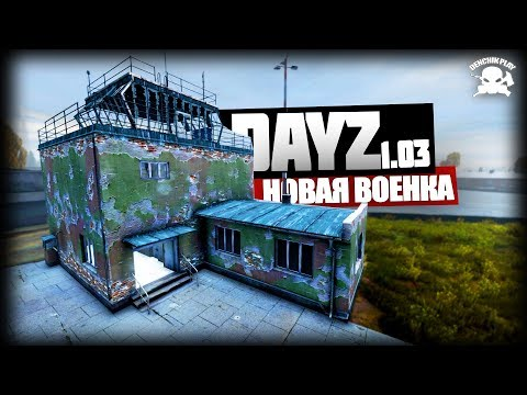 DayZ Standalone ПАТЧ 1.03 - НОВАЯ ВОЕНКА (выживание 03)