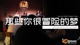 《那些你很冒險的夢》- 林俊傑 JJ Lin  | Chin Pei Inn 翻唱 Cover