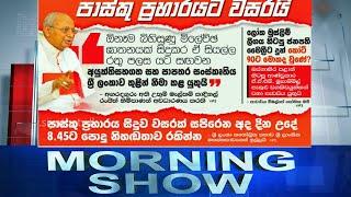 Siyatha Morning Show   21.04.2020