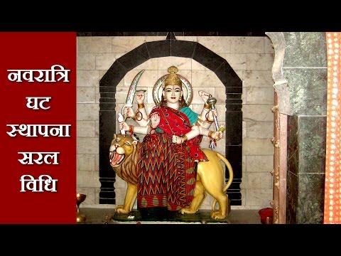 easy navratri puja vidhi | how to do ghata sthapana | durga...