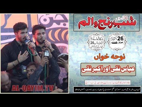 Noha | Abbas & Akbar Naqi | Shab-e-Ranjh-o-Alam -26th Safar 2019 - Imam Bargah Shuhdah-e-Karbala