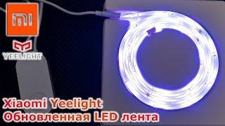 Yeelight - обновленная LED лента, для умного дома Xiaomi