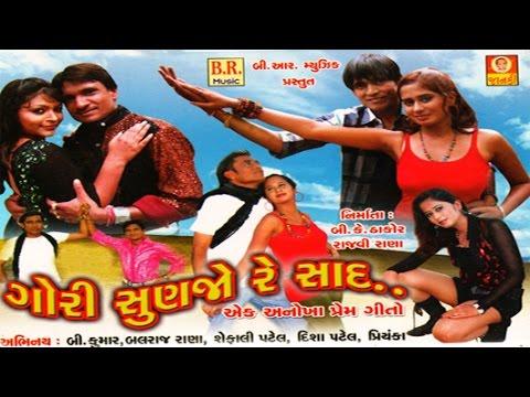 Pile Pile O Mare Yaar - Gori Sunjo Re Saad (8) - Gujarati Songs...