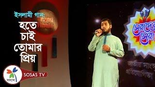 Islamic Song: Chaibo Na Jannat | Bangla Islamic gojol by Jayed | Serader Sera
