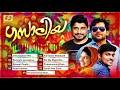 ഗസാലിയ | Afsal, Shafi Kollam, Vidhu Prathap, Rahna | Mappila Album Audio Jukebox