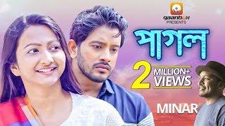 Bangla New Music Video 2017 | Pagol by Minar |  Full HD