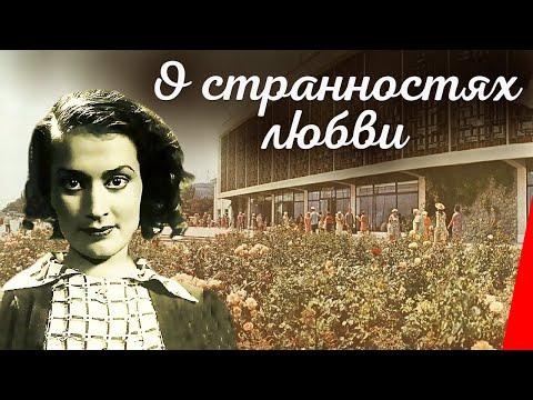 О странностях любви  1936 музыкальный фильм  конт