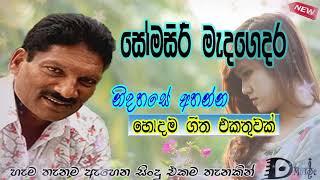 Somasiri Medagedara Top Music collection 2019 - සෝමසිරි මැදගෙදර හොඳම ගීත එකතුව Sri Lankan Songs