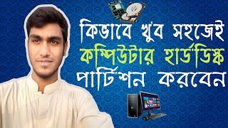 Computer Hard Drive Partition [ Bangla Tutorial ]