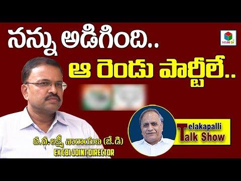 నన్ను అడిగింది ఆ రెండు పార్టీలే..V.V Lakshmi Narayana About IN Politics |TelakapalliTalkshow