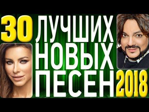 ТОП 30 ЛУЧШИХ НОВЫХ ПЕСЕН 2018 года. Самая горячая музыка. Главные русские хиты страны.