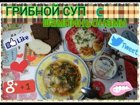 #Первое блюдо: #Грибной суп с #шампиньонами