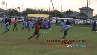141221 NIKE ANTLERS CUP U9 決勝 バディSC戦