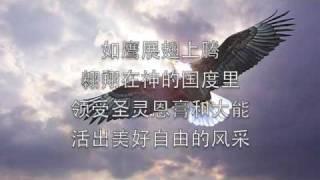 download lagu 如鹰展翅上腾 Soar On Wings Like An Eagle gratis