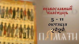 День памяти: Православный календарь 5-11 октября 2020 года