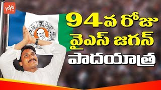 YS Jagan Mohan Reddy Praja Sankalpa Yatra 94th Day at Prakasam - YSRCP