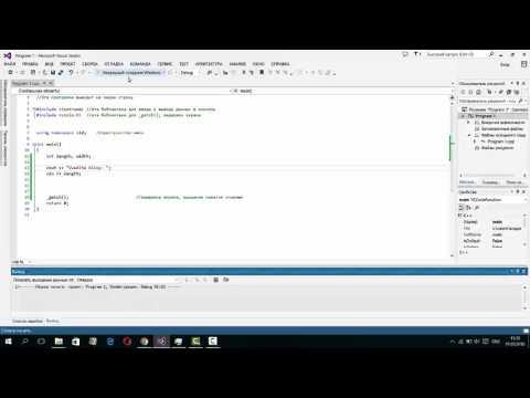 Самоучитель C++ (5 серия) Visual Studio, Ввод данных в консоль