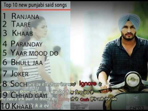heart touching/top 10 punjabi sad songs/new said songs jukebox