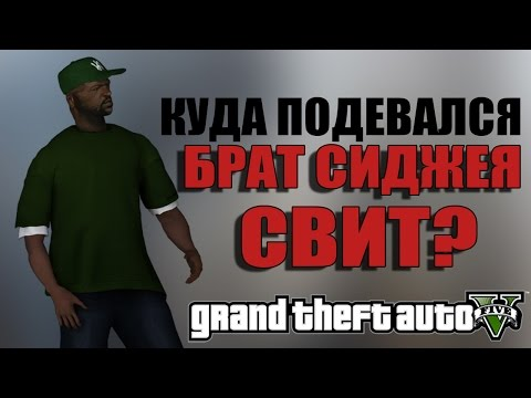 GTA 5 - КУДА ПОДЕВАЛСЯ БРАТ СИДЖЕЯ СВИТ? [Размышляем и разбираемся]