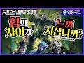 【ENG SUB】 [리치/영웅리그][Chen] 힘의 차이가 느껴지십니까? / Heroes Of The Storm_Rich thumbnail