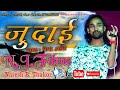 Download Judai...New song 2018..Bechar  Thakor.. MP3 song and Music Video