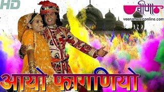 New Rajasthani Holi Songs 2018 | Aayo Phaganiyo Gori Nede Aaja HD | Marwadi Fagan Song