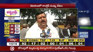 చంద్రబాబుతో పొత్తు వికటించింది: పొంగులేటి సుధాకర్ రెడ్డి | Telangana Elections Results 2018