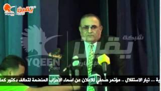 يقين| كلمة محمد فريد زكريا في مبادرة لم الشمل
