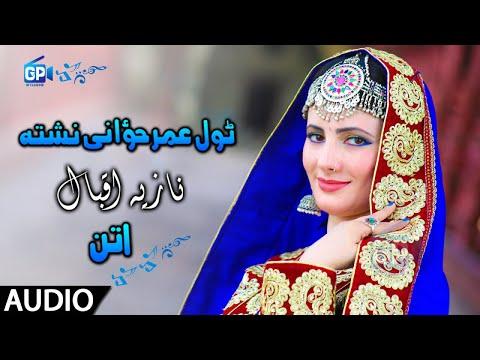 Nazia Iqbal Pashto New Songs 2018 | Tol Umar Zwani Nishta | Pashto New Music Mp3 Songs Attan