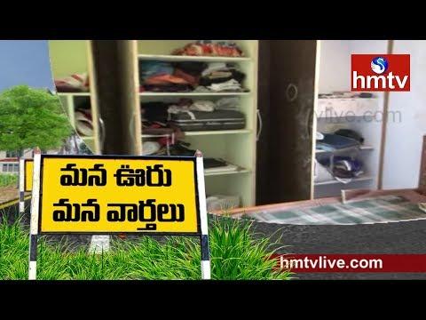 Robbers Hulchul At Mancherial | Mana Ooru Mana Varthalu | Telugu News | Hmtv