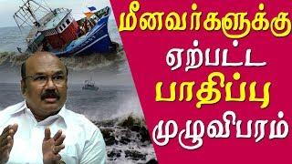 Cyclone Gaja created a  Havoc for the fisherman – jayakumar tamil news live