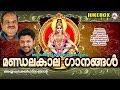 മണ്ഡലകാല ഗാനങ്ങള് | Mandalakala Ganangal | Hindu Devotional Songs Malayalam | Ayyappa Songs