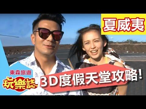 台灣-東森旅遊玩樂誌