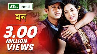 Bangla Movie Mon by Shabnur, Riaz, Shakil Khan, Shanu Dipjol
