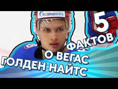 """Топ-5 фактов о новичке НХЛ - """"Вегас Голден Найтс"""""""