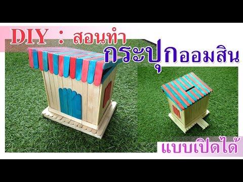 DIY สอนทำ บ้านออมสิน แบบเปิดได้ จากไม้ไอติม แบบที่1   Small Wooden House Piggy Bank